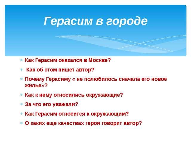 Как Герасим оказался в Москве? Как об этом пишет автор? Почему Герасиму « не...