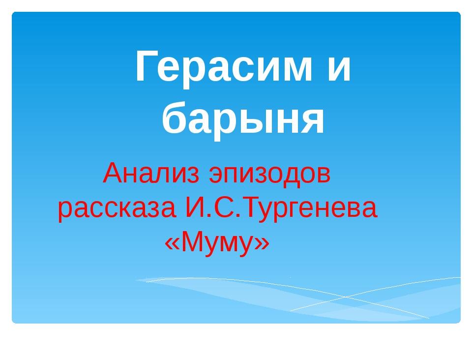 Герасим и барыня Анализ эпизодов рассказа И.С.Тургенева «Муму»