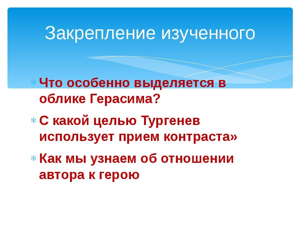 Что особенно выделяется в облике Герасима? С какой целью Тургенев использует...
