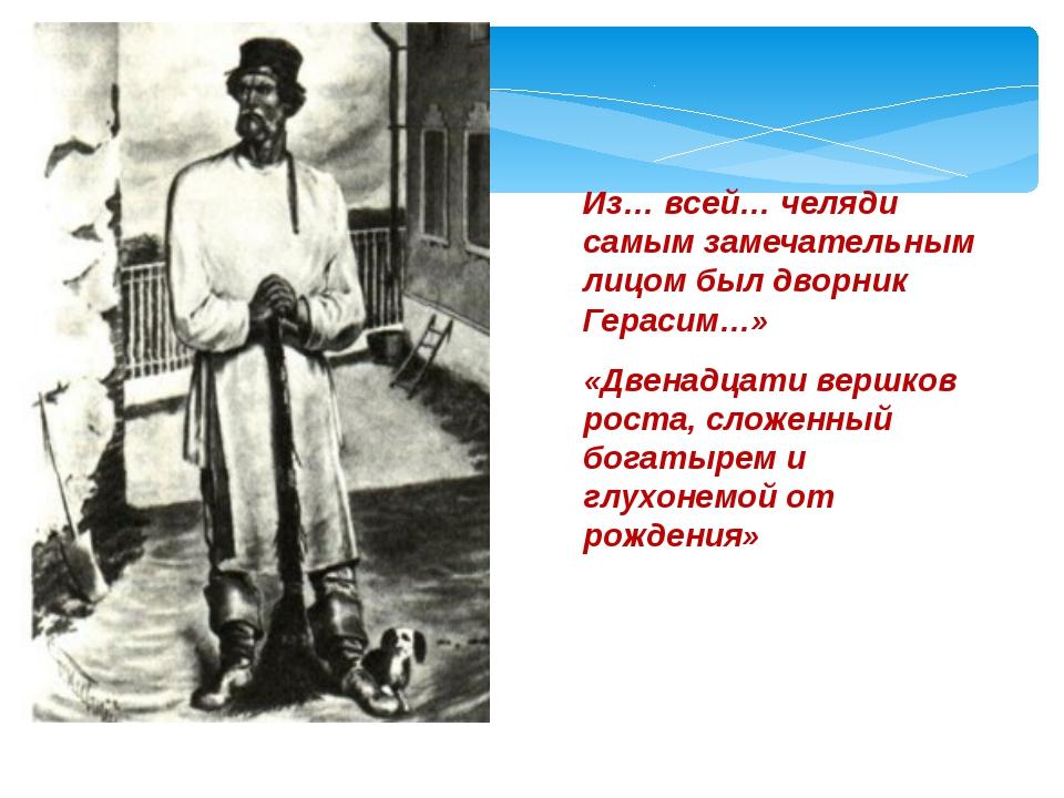 Из… всей… челяди самым замечательным лицом был дворник Герасим…» «Двенадцати...