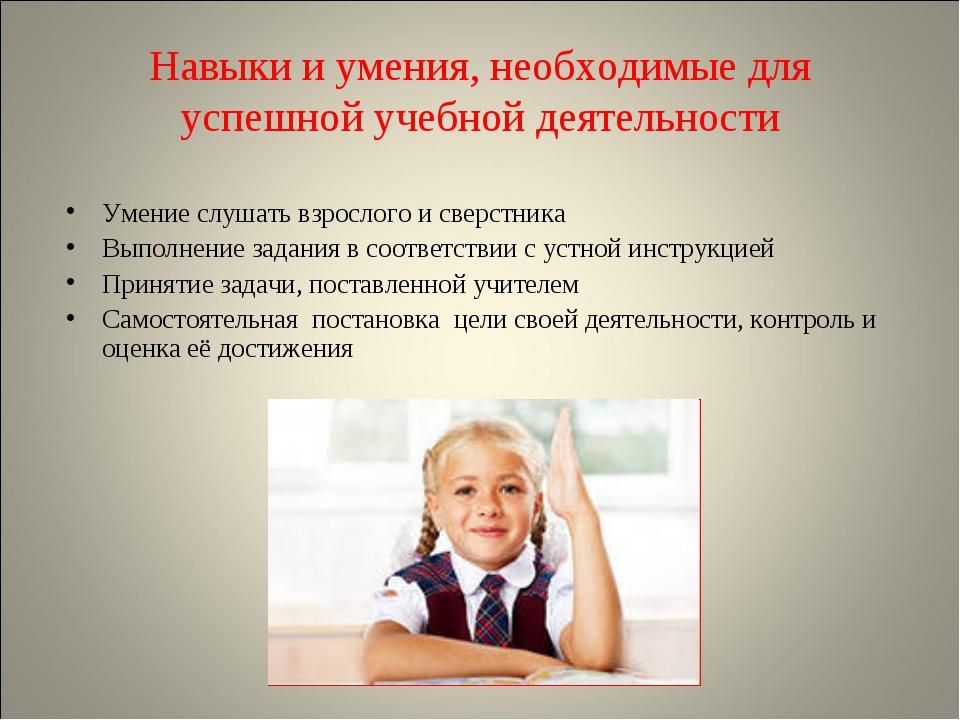 Навыки и умения, необходимые для успешной учебной деятельности Умение слушать...