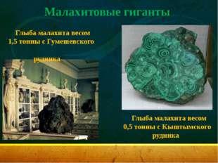 Малахитовые гиганты Глыба малахита весом 1,5 тонны с Гумешевского рудника Глы