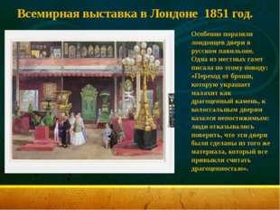 Всемирная выставка в Лондоне 1851 год. Особенно поразили лондонцев двери в ру