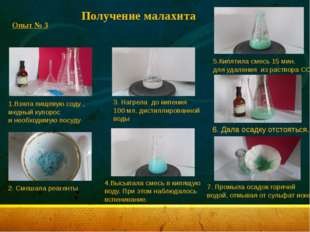 Опыт № 3 Получение малахита 1.Взяла пищевую соду , медный купорос и необходим