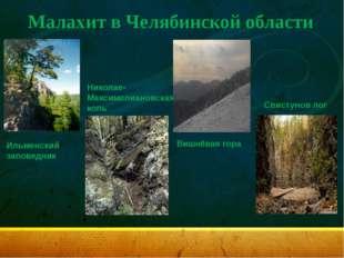 Малахит в Челябинской области Ильменский заповедник Николае- Максимелиановск