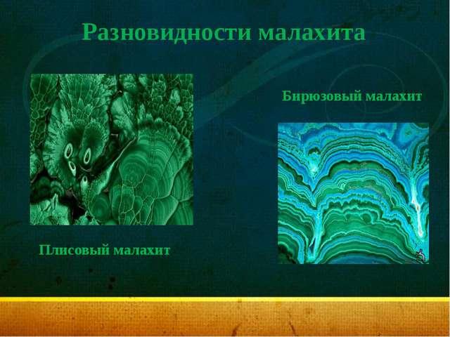 Разновидности малахита Плисовый малахит Бирюзовый малахит