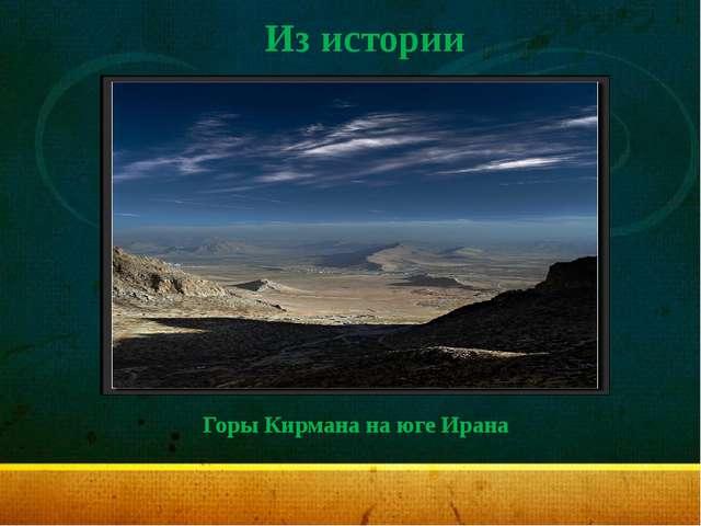 Из истории Горы Кирмана на юге Ирана