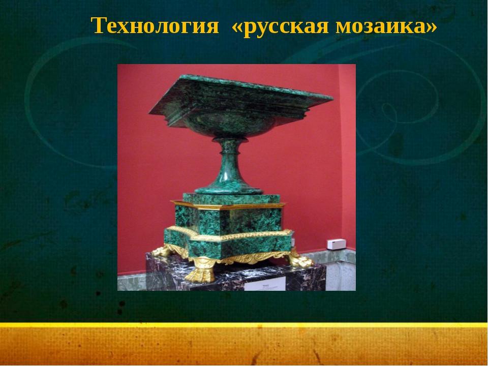 Технология «русская мозаика»