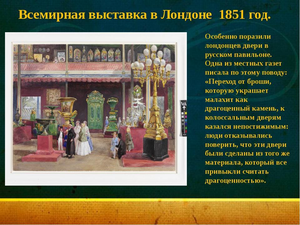 Всемирная выставка в Лондоне 1851 год. Особенно поразили лондонцев двери в ру...