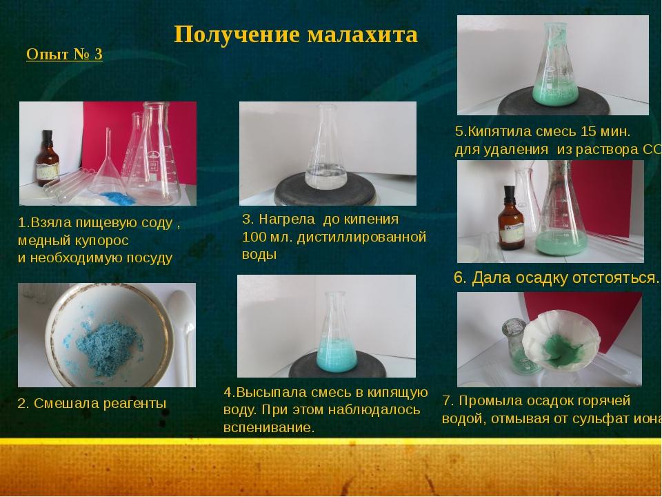 Опыт № 3 Получение малахита 1.Взяла пищевую соду , медный купорос и необходим...