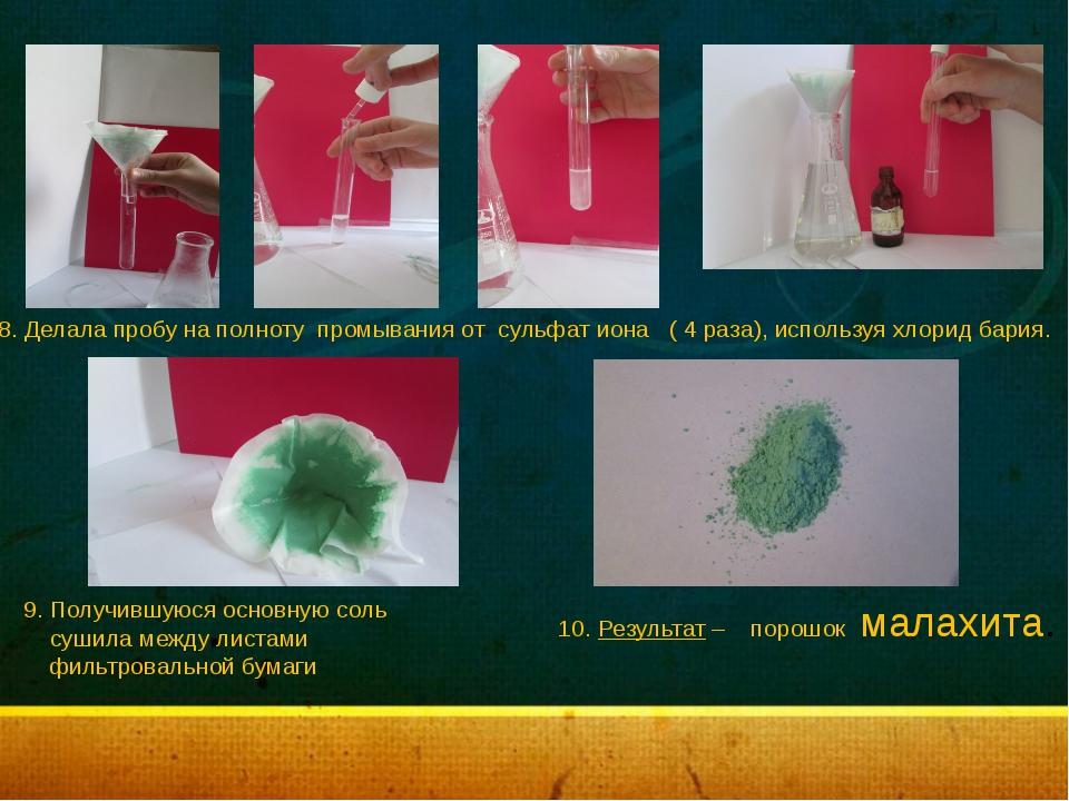 8. Делала пробу на полноту промывания от сульфат иона ( 4 раза), используя хл...