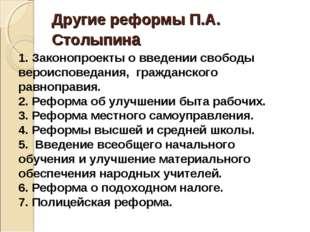 Другие реформы П.А. Столыпина 1. Законопроекты о введении свободы вероисповед