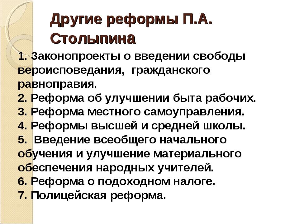 Другие реформы П.А. Столыпина 1. Законопроекты о введении свободы вероисповед...
