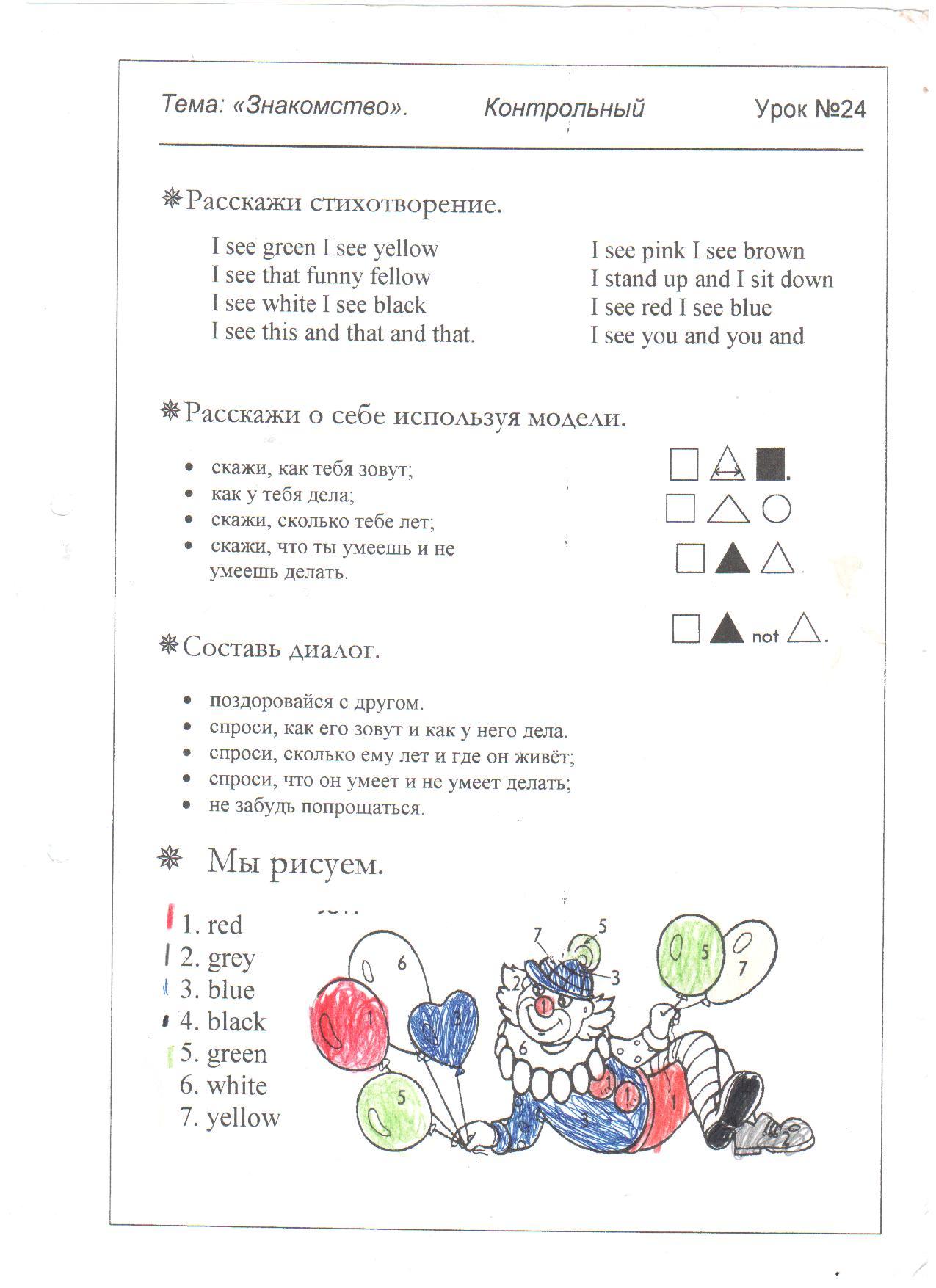 C:\Documents and Settings\Admin\Мои документы\Мои рисунки\Изображение\Изображение 094.jpg