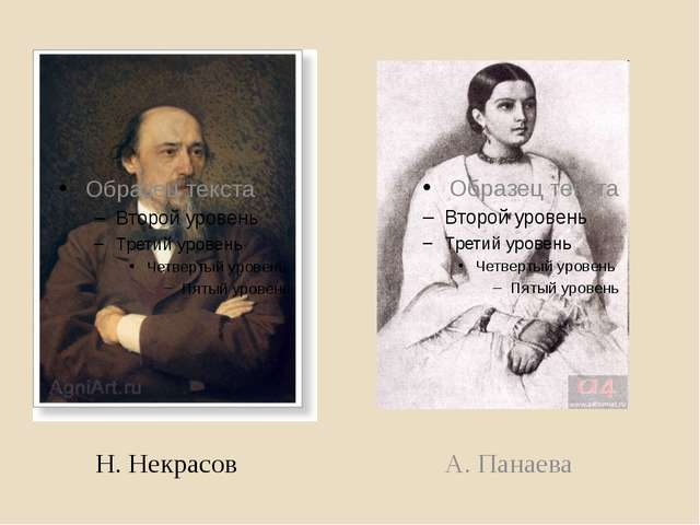Н. Некрасов А. Панаева
