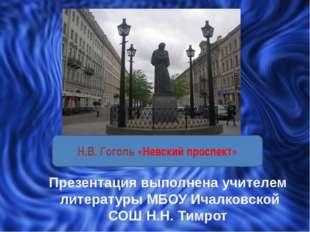 Н.В. Гоголь «Невский проспект» Презентация выполнена учителем литературы МБОУ