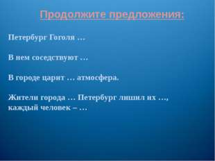 Продолжите предложения: Петербург Гоголя … В нем соседствуют … В городе царит