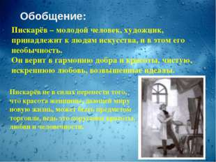 Обобщение: Пискарёв – молодой человек, художник, принадлежит к людям искусств