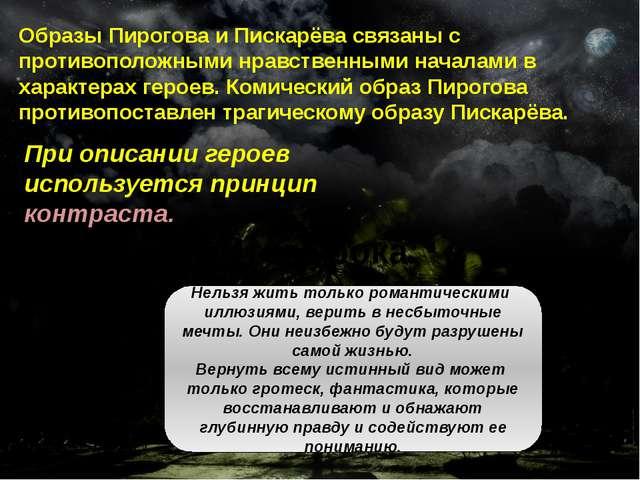 Образы Пирогова и Пискарёва связаны с противоположными нравственными началами...