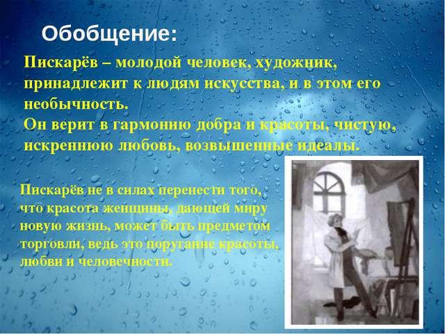 Обобщение: Пискарёв – молодой человек, художник, принадлежит к людям искусств...