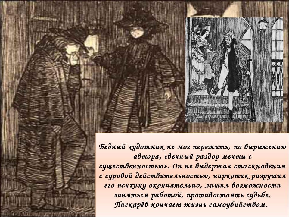 Бедный художник не мог пережить, по выражению автора, «вечный раздор мечты с...
