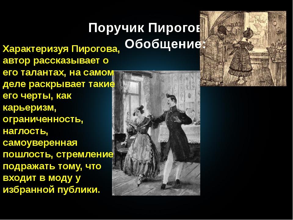 Поручик Пирогов Обобщение: Характеризуя Пирогова, автор рассказывает о его та...