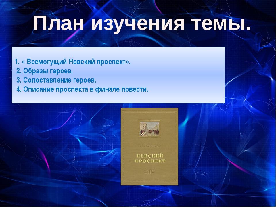 План изучения темы. 1. « Всемогущий Невский проспект». 2. Образы героев. 3. С...