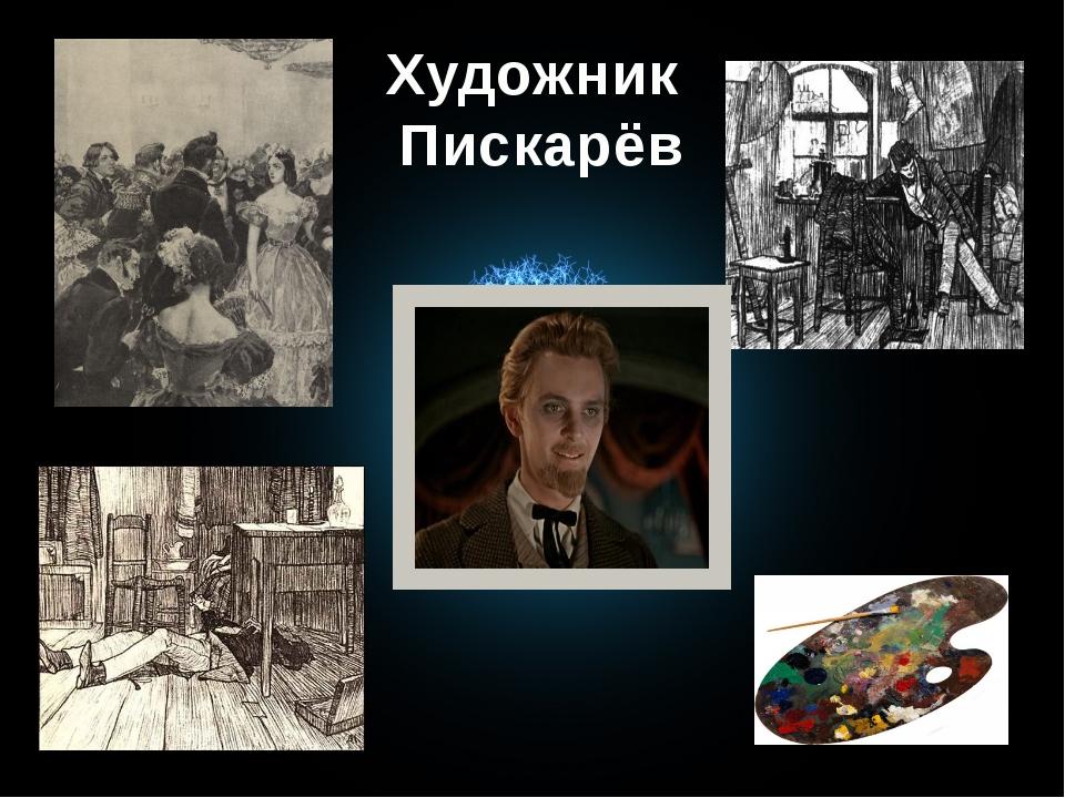 Художник Пискарёв