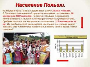 На территории Польши проживает около 38 млн. человек. В Польше естественный п