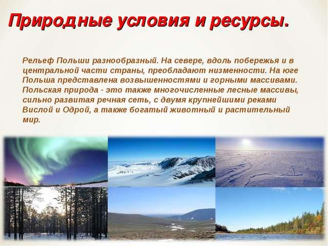 Природные условия и ресурсы. Рельеф Польши разнообразный. На севере, вдоль по...
