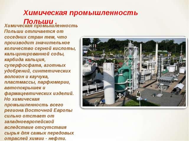 Химическая промышленность Польши отличается от соседних стран тем, что произв...