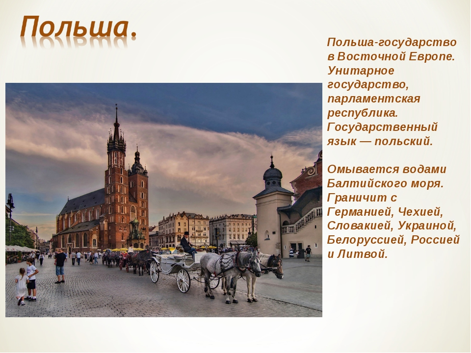 Польша-государство в Восточной Европе. Унитарное государство, парламентская р...