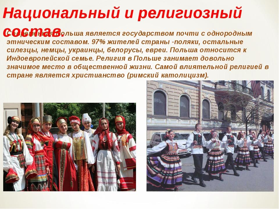 Современная Польша является государством почти с однородным этническим состав...