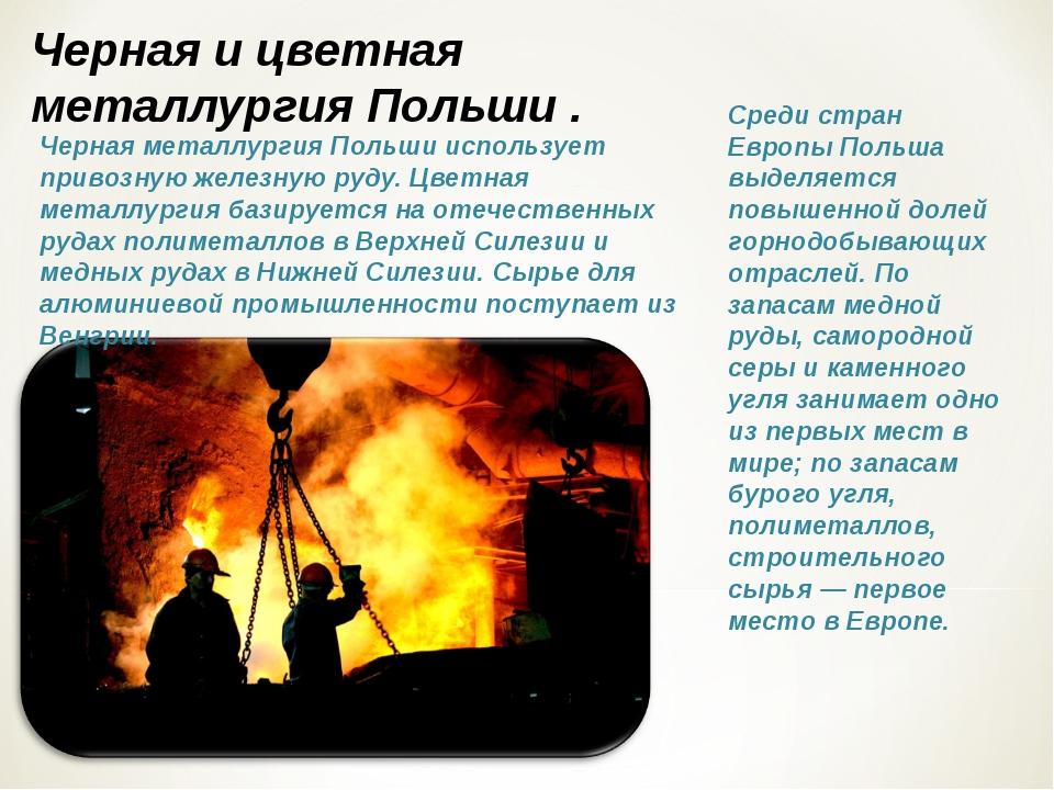 Черная и цветная металлургия Польши . Среди стран Европы Польша выделяется по...