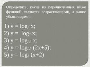 * Определите, какие из перечисленных ниже функций являются возрастающими, а к