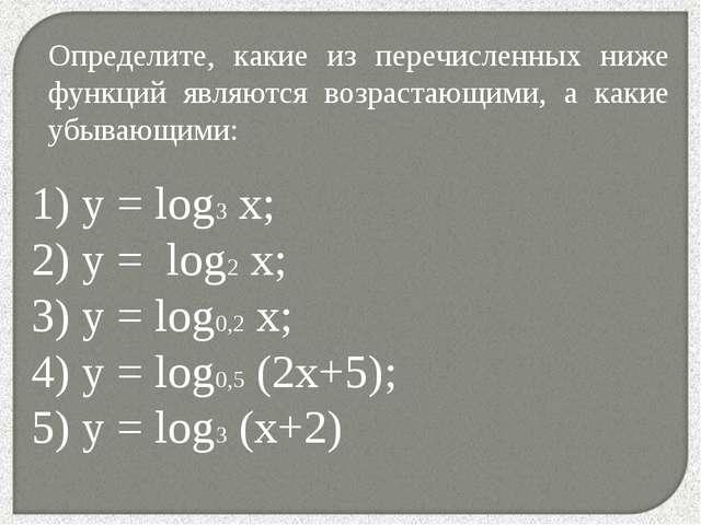 * Определите, какие из перечисленных ниже функций являются возрастающими, а к...