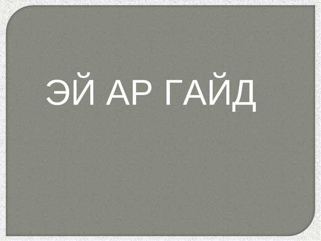 ЭЙ АР ГАЙД