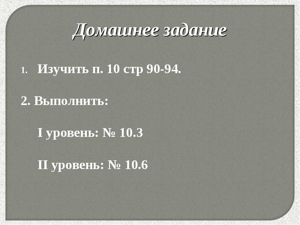 * Изучить п. 10 стр 90-94. 2. Выполнить:  I уровень: № 10.3 II уровень: №...