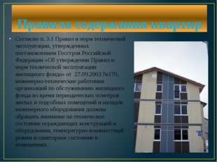 Правила содержания квартир Согласно п. 3.1 Правил и норм технической эксплуат