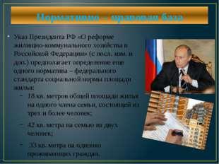 Нормативно – правовая база Указ Президента РФ «О реформе жилищно-коммунальног