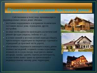 Правила содержания частного дома: Собственники и (или) лица, проживающие в