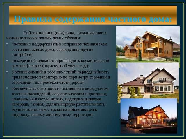 Правила содержания частного дома: Собственники и (или) лица, проживающие в...
