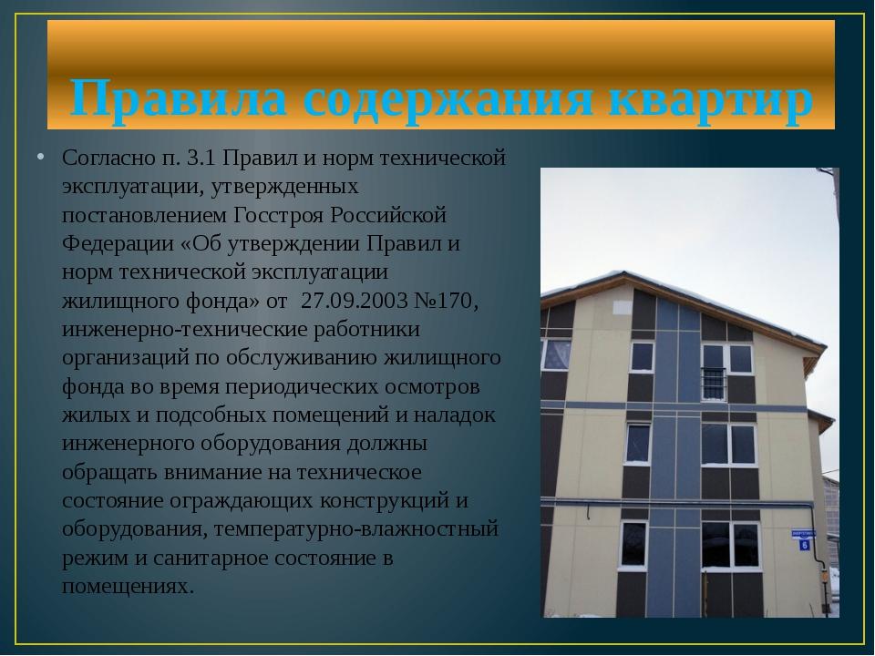 Правила содержания квартир Согласно п. 3.1 Правил и норм технической эксплуат...