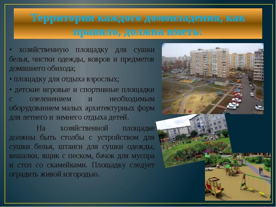 Территория каждого домовладения, как правило, должна иметь: • хозяйственную п...