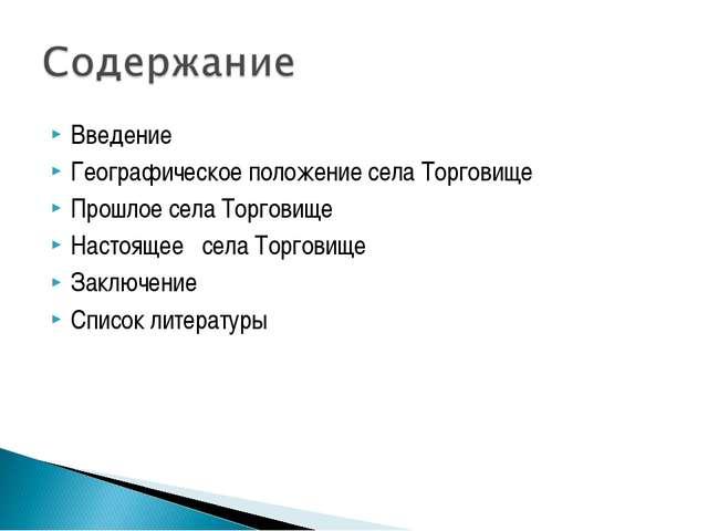 Введение Географическое положение села Торговище Прошлое села Торговище Насто...