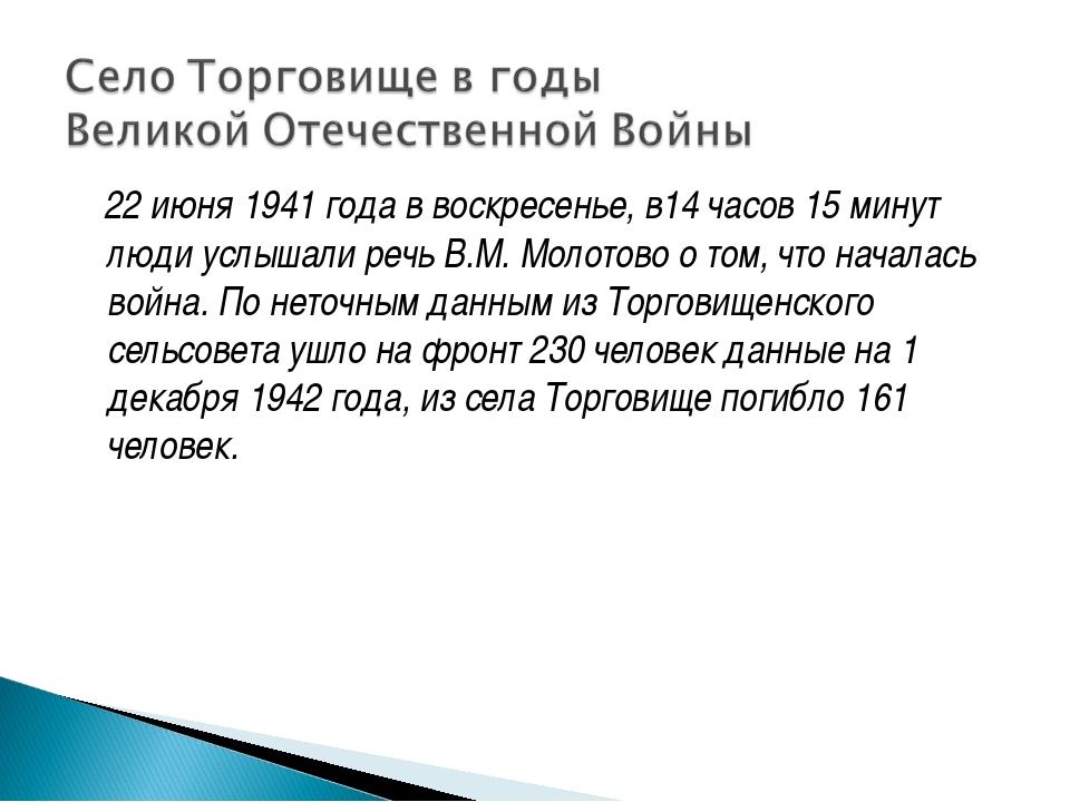 22 июня 1941 года в воскресенье, в14 часов 15 минут люди услышали речь В.М....