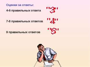 Оценки за ответы: 4-6 правильных ответа 7-8 правильных ответов 9 правильных о