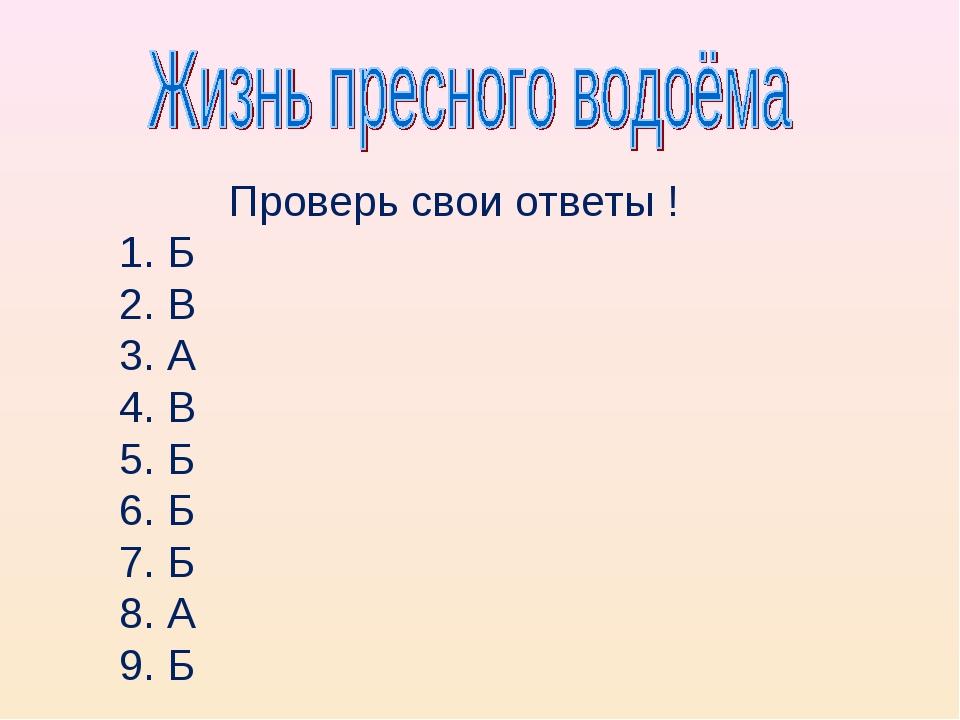 Проверь свои ответы ! Б В А В Б Б Б А Б