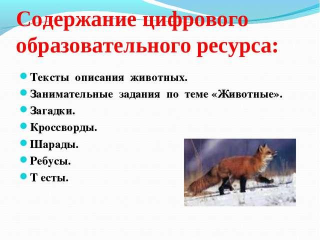 Содержание цифрового образовательного ресурса: Тексты описания животных. Зан...