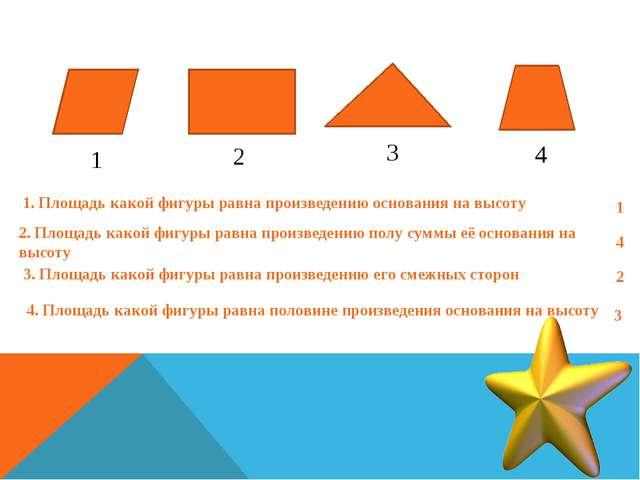1 2 3 4 1. Площадь какой фигуры равна произведению основания на высоту 1 2. П...